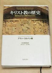 Corbin『キリスト教の歴史』