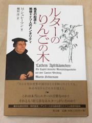 シュレーマン『ルターのりんごの木』.JPG