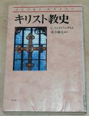 リンドバーグ『キリスト教史』コンパクトヒストリー