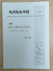 松戸教会月報 石井錦一先生記念号.jpg