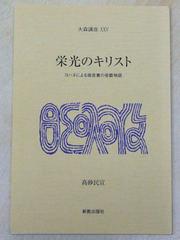 高砂民宣『栄光のキリスト』.JPG