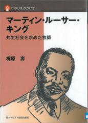 『マーティン・ルーサー・キング』(「ひかりをかかげて」シリーズ)
