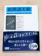 『新撰讃美歌』岩波文庫.JPG
