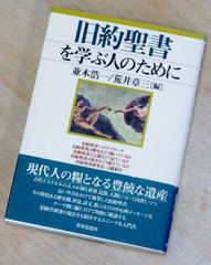 『旧約聖書を学ぶ人のために』世界思想社