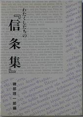 わたくしたちの『信条集』.jpg