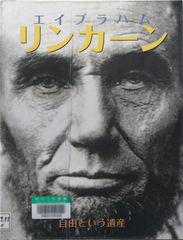 エイブラハム・リンカーン 自由という遺産