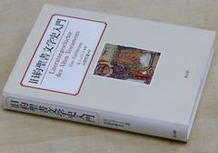 シュミート『旧約聖書文学史入門』