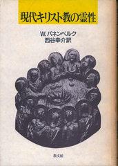パネンベルク『現代キリスト教の霊性』