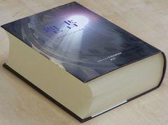『フランシスコ会訳聖書』厚さ6.5cm