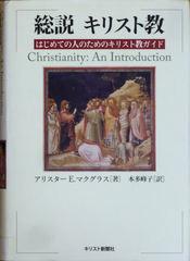 マクグラス『総説 キリスト教』.JPG