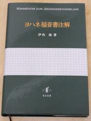 伊吹雄『ヨハネ福音書注解』P1110120.JPG