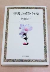 伊藤宏一『聖書の植物散歩』