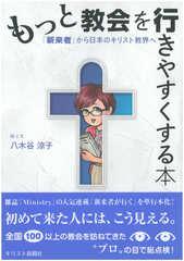 八木谷涼子『もっと教会を行きやすくする本』縮小.jpg
