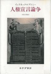 初宿正典編訳『人権宣言論争』みすず書房、1995年。