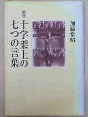 加藤常昭『黙想 十字架上の七つの言葉』.JPG