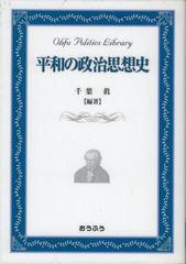 千葉眞編『平和の政治思想史』