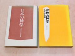 古屋安雄『宗教の神学』『日本の神学』.JPG