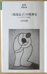 宮田光雄『放蕩息子の精神史』扉絵