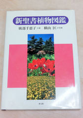 廣部千恵子『新聖書植物図鑑』.JPG