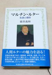 徳善義和『マルチン・ルター 生涯と信仰』.JPG