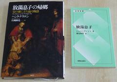 放蕩息子関連本.JPG