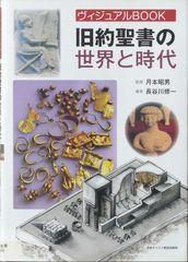 長谷川修一『旧約聖書の世界と時代』B5版