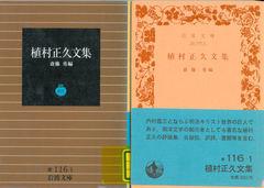 植村正久文集(岩波文庫)第2刷(右)と第3刷(左)