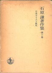 石原謙著作集第十巻「日本キリスト教史」、岩波書店、1979年。
