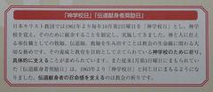 『信徒の友』2008年10月号の「神学校日」の記事