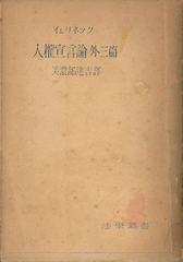 美濃部達吉訳『人権宣言論』1946年。