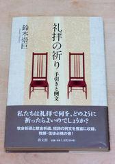 鈴木崇巨『礼拝の祈り』.JPG
